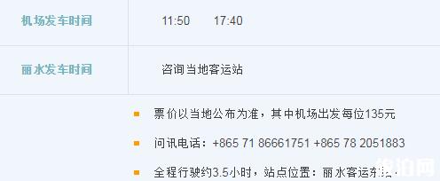 2019杭州萧山机场大巴时刻表+停车收费标准+出租车收费标准