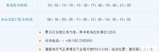 2019杭州蕭山機場大巴時刻表+停車收費標準+出租車收費標準