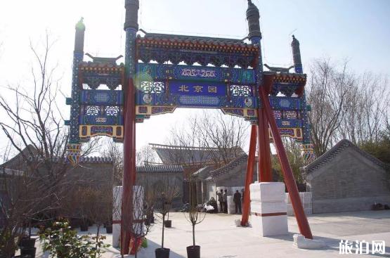 2019北京世园会北京日时间+地址+活动项目