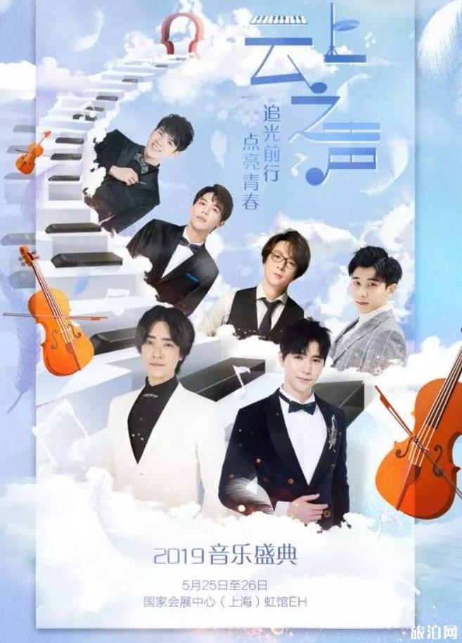 2019云上之聲音樂盛典上海站時間+地點+門票+介紹
