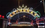 沈阳塔湾兴顺夜市在哪 什么时候开始营业
