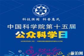 2019中科院公众科学日活动内容 上海部分汇总