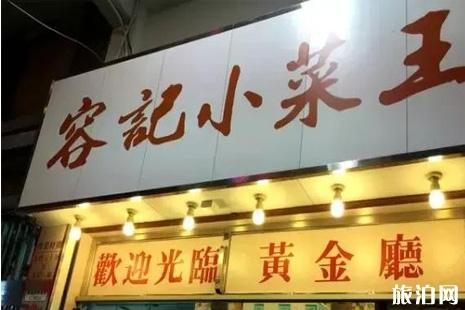 香港大排档美食攻略