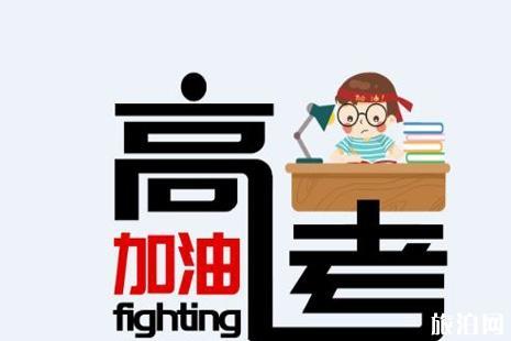 2019宁夏高考交通管制信息整理