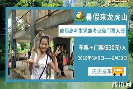 2019高考准考证南宁龙虎山风景区免票游玩信息