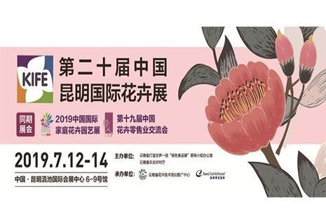 2019第20届中国昆明国际花卉展7月12至14日开展
