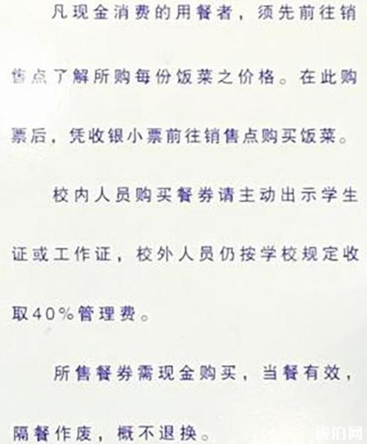 南京高校食堂排名 南京高校蹭饭天堂