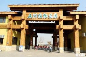 2019北京南宮五洲植物園門票+開放時間+游玩項目