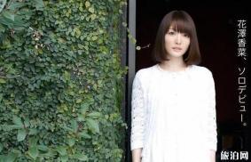 2019花澤香菜北京演唱會時間+地點+門票價格