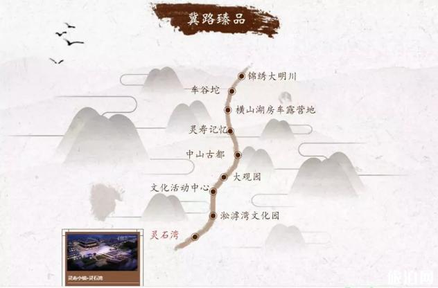 2019石家庄旅游产业发展大会时间+表演项目+游玩路线推荐