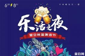 2019北京星空帳篷啤酒節 時間+地點