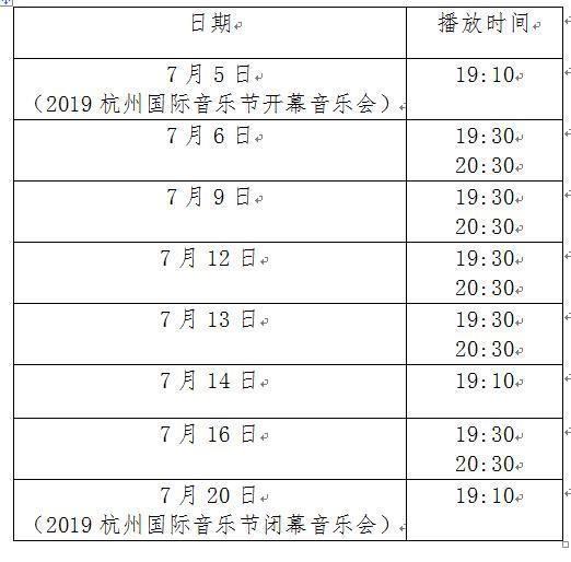 浙江杭州錢江新城燈光秀7月時間表