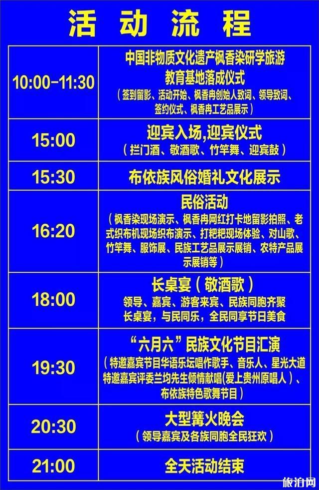2019黔南六月六是布依风情节 黔南六月六活动信息