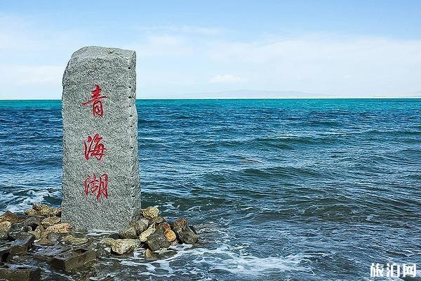 青海两日游攻略 青海两日游最好的路线