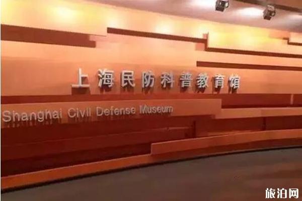 上海民防科普教育馆怎么样