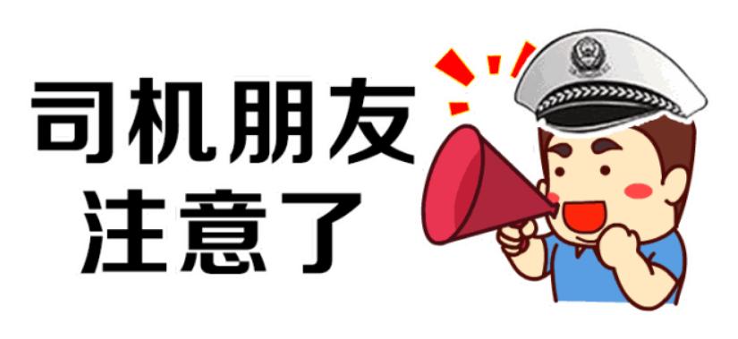 2019太原二青会限行路段+时间