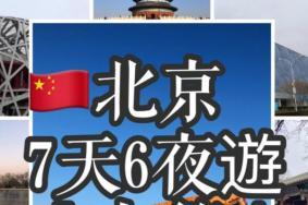 北京七天六晚自由