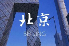 2019北京8月份天