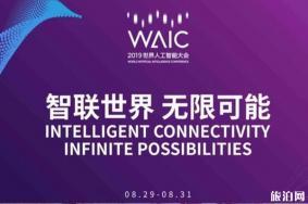 上海人工智能大会2019时间+报名入口+活动亮点+交通