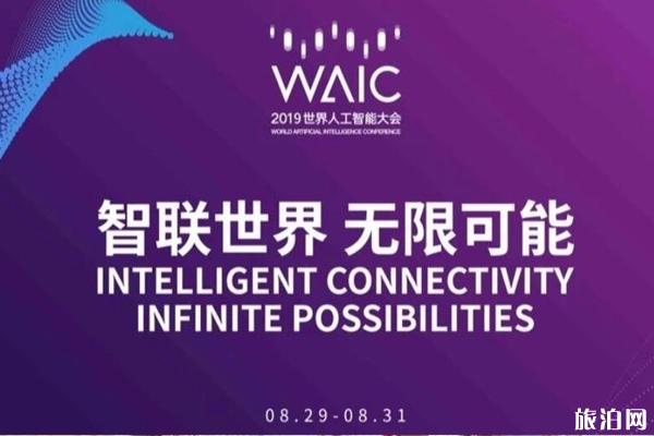 上海人工智能大會2019時間+報名入口+活動亮點+交通