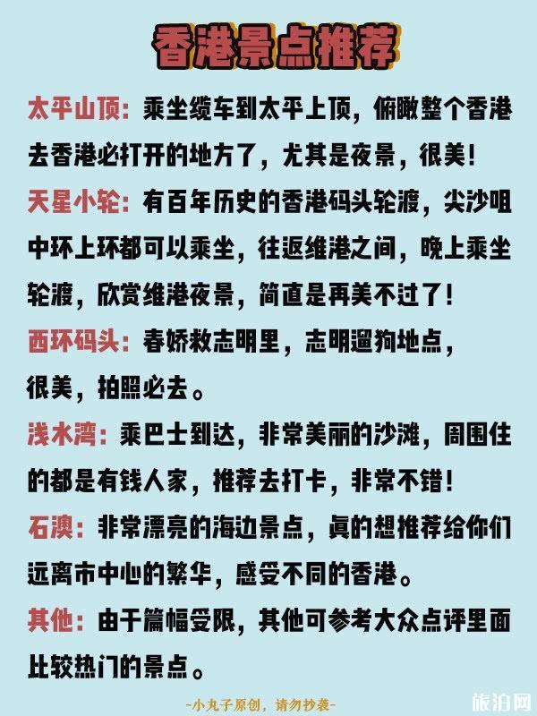 香港旅游安全吗2019 最近去香港旅游安全吗