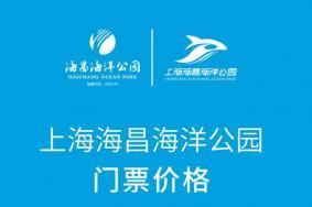 2019上海海昌海洋公园门票多少钱+优惠政策+开放时间