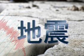 8月台湾6.4级地震