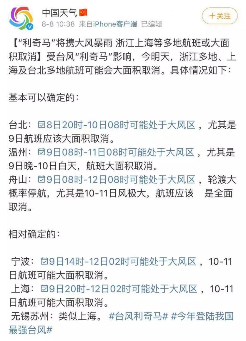 2019年8月宁波因台风关闭景区+停航船班