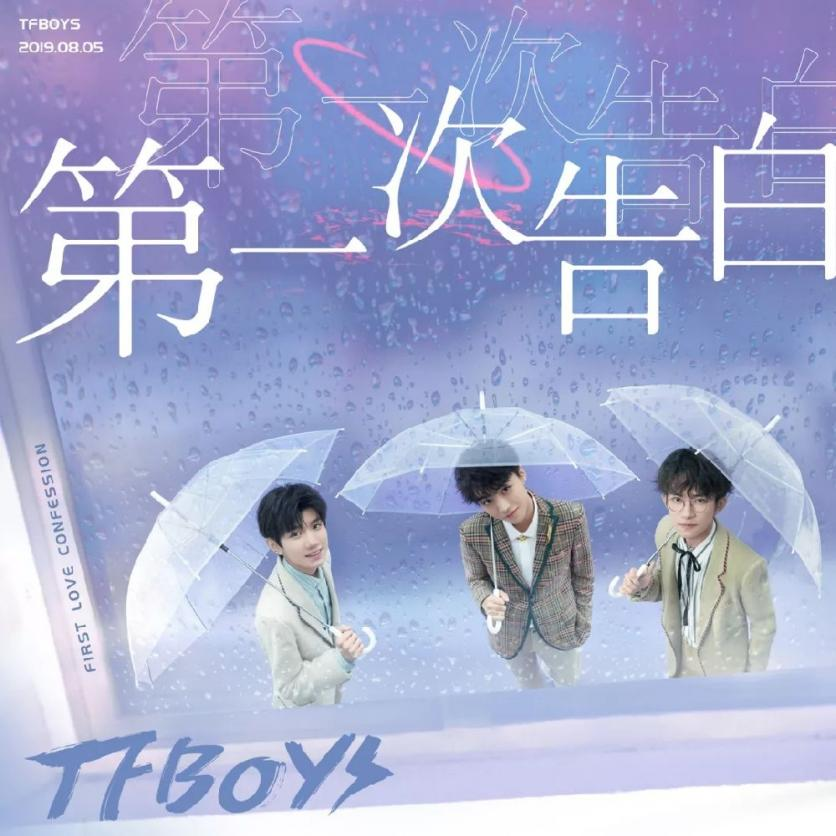 2019深圳Tfboys六周年演唱会歌单一览