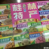 广西桂林必买的特