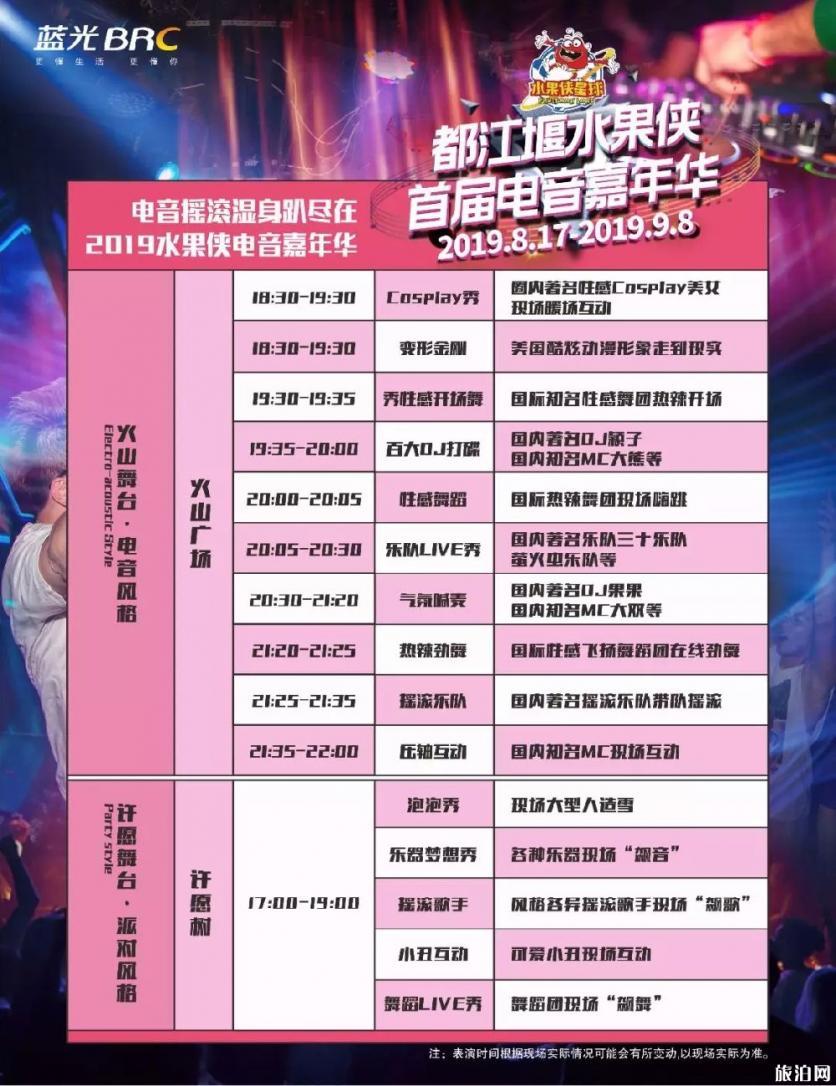 2019成都都江堰水果侠星球电音嘉年华时间+地点+活动内容