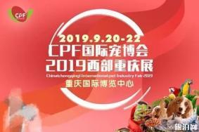 2019CPF国际宠博
