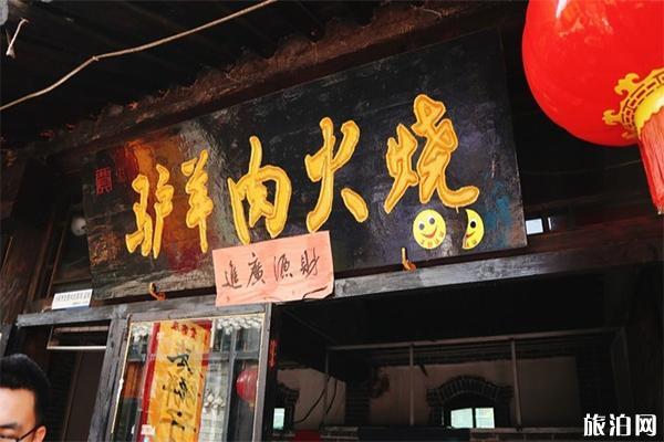 汾阳贾街有什么好吃的