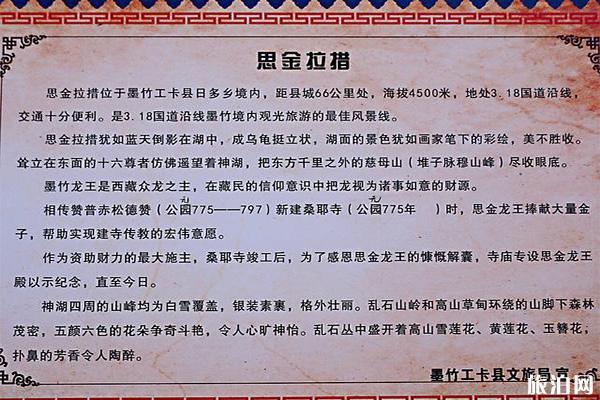 西藏思金拉措景区怎么样 附旅游直通车信息