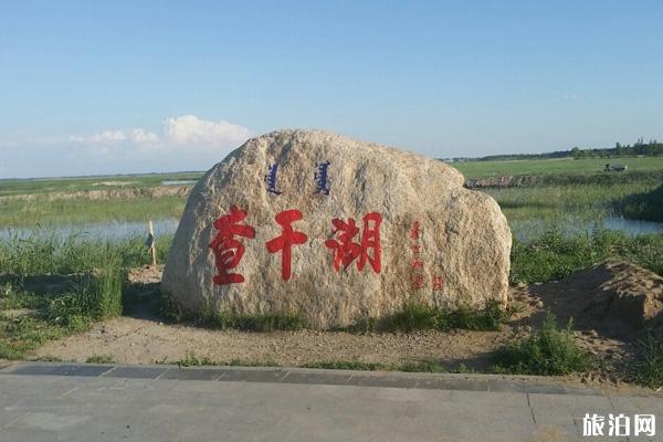 2019查干湖自由行攻略