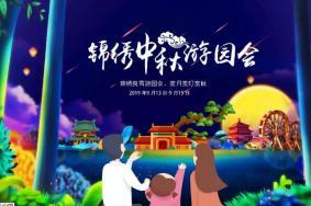 2019年深圳锦绣中