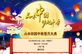 2019深圳观澜山水
