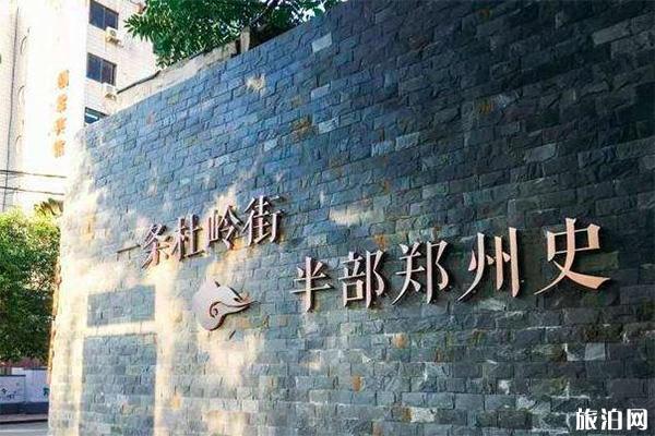 河南郑州美食街推荐