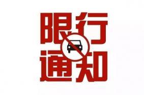 2019國慶廈門車流高峰預測+限行規定+易擁堵路段