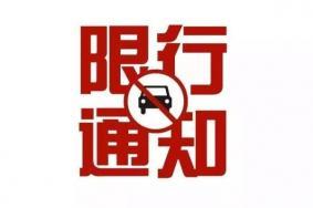 2019廈門國慶限號路段+處罰措施 廈門國慶交通管制