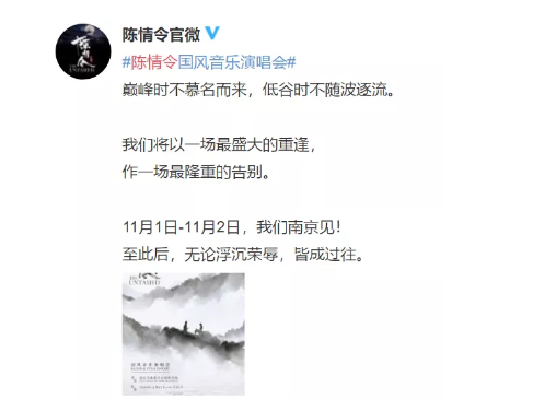 2019陈情令演唱会南京站购票时间+票价+节目名单+交通指南