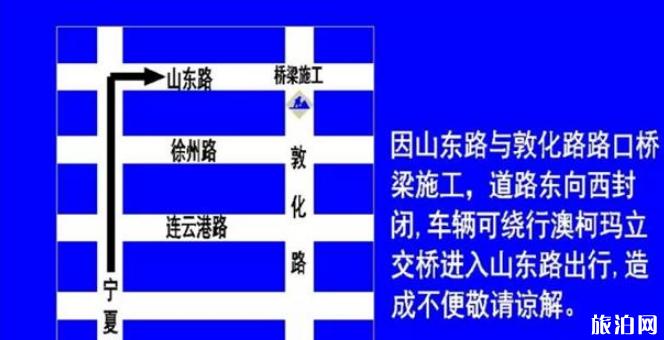 10月13日青島馬拉松交通管制 山東路敦化路路口東側橋體封閉施工調流方案