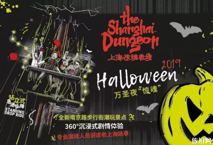 上海萬圣節可以去哪里玩 上海萬圣節活動2019時間+門票