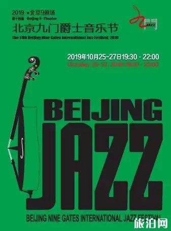 2019北京九門爵士音樂節票價+時間表