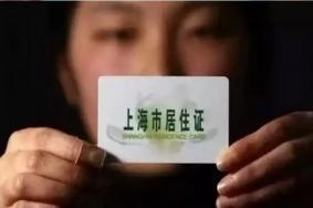 2019上海居住證快證辦理實施時間+辦理步驟+辦理地址