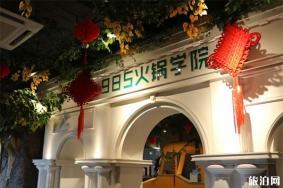郑州985火锅学院