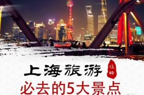 上海必去景點都有哪些