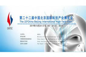 2019北京科博会10月24日开启 附活动内容