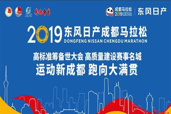 成都马拉松2019路线