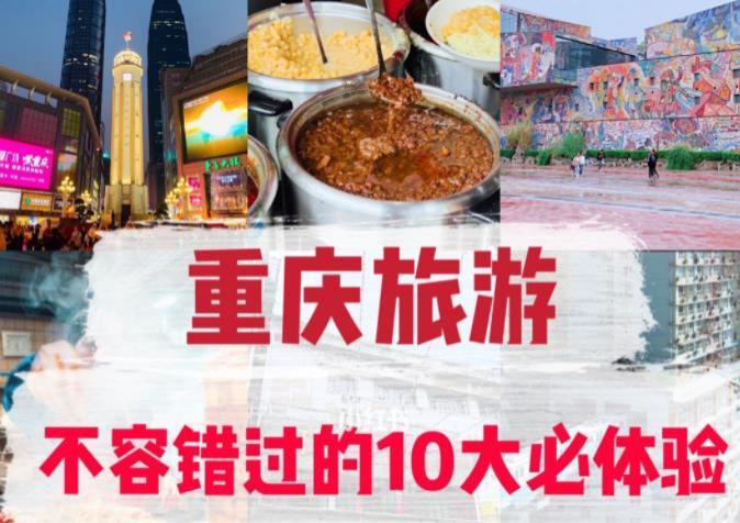 去重庆旅游必去的地方